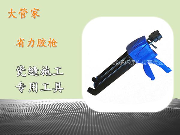 柔性真瓷王-省力胶枪